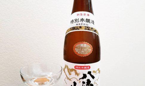 Hakkaisan Tokubetsu Honjozo