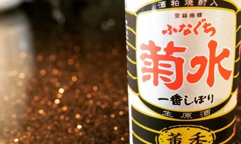 kikusui Kunko Nama Genshu